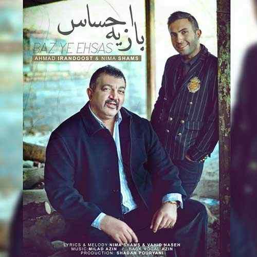 دانلود آهنگ احمد ایراندوست و نیما شمس باز یه احساس