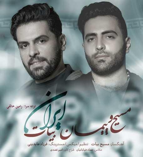 دانلود آهنگ جدید مسیح و پیمان ایران