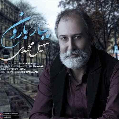 دانلود آهنگ جدید سهیل محمدی ببار بارون
