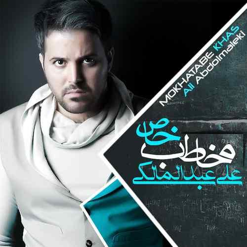 دانلود آهنگ جدید علی عبدالمالکی مخاطب خاص