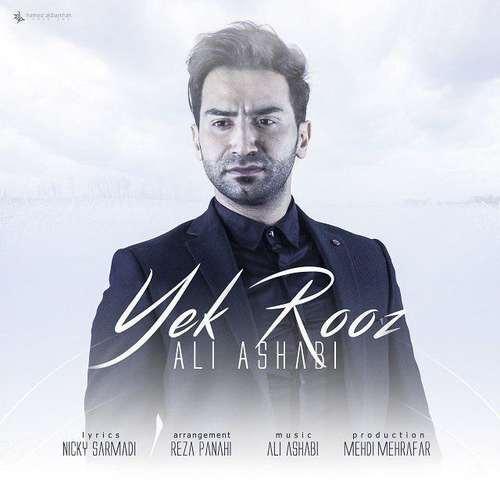 دانلود آهنگ جدید علی اصحابی یک روز