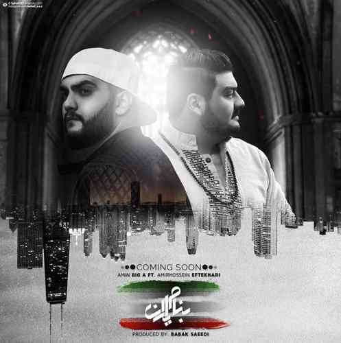 دانلود آهنگ جدید امیرحسین افتخاری به نام ایران