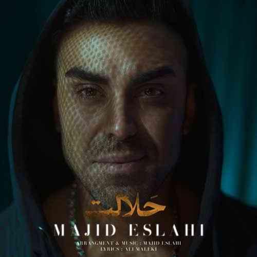 دانلود آهنگ جدید مجید اصلاحی حلالت
