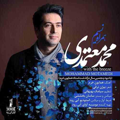 دانلود آهنگ جدید محمد معتمدی همراه نسیم