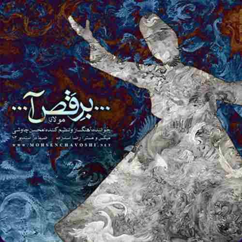 دانلود آهنگ جدید محسن چاوشی برقص آ