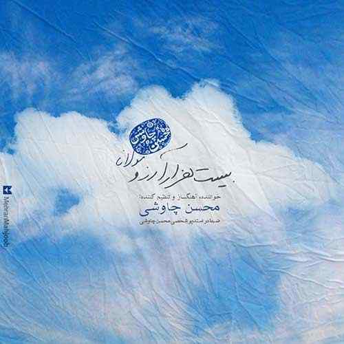 دانلود آهنگ جدید محسن چاوشی بیست هزار آرزو