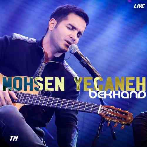 دانلود آهنگ جدید محسن یگانه بخند