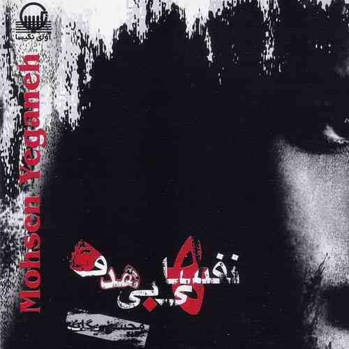 دانلود آهنگ جدید محسن یگانه نشکن دلمو