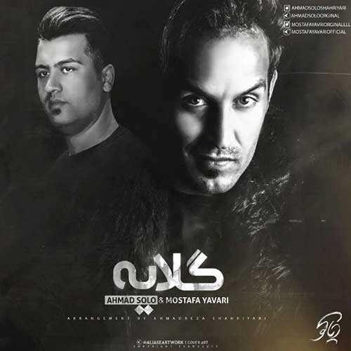 دانلود آهنگ جدید احمد سلو گلایه