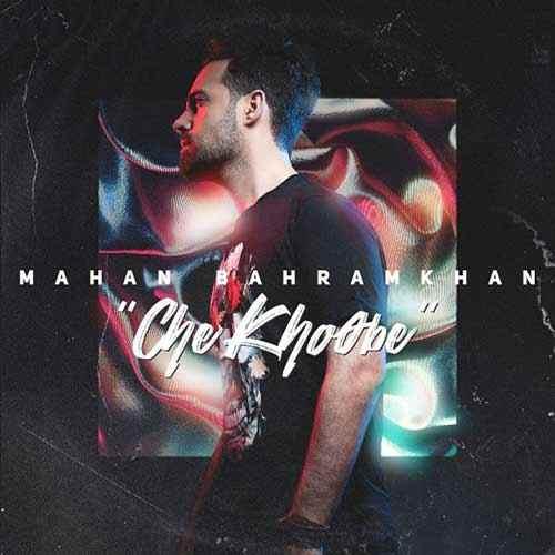 دانلود آهنگ جدید ماهان بهرام خان چه خوبه