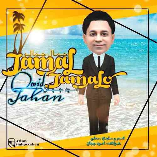 دانلود آهنگ جدید امید جهان جمال جمالو