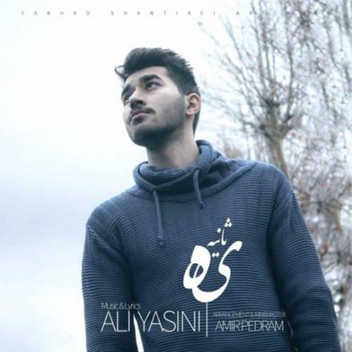 دانلود آهنگ جدید علی یاسینی یه ثانیه