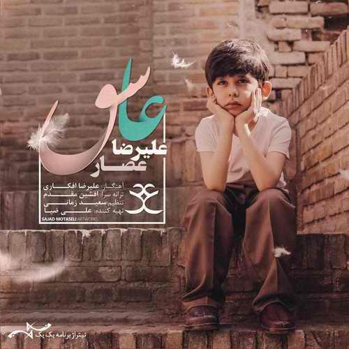 دانلود آهنگ جدید علیرضا عصار عاشق