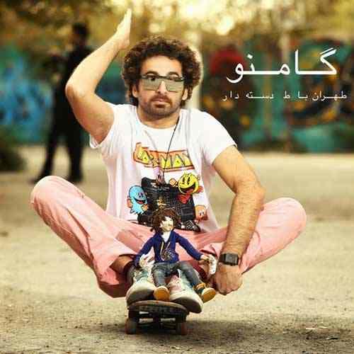 دانلود آهنگ جدید گامنو طهران با ط دسته دار