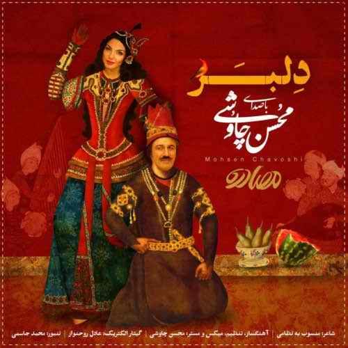 دانلود آهنگ جدید محسن چاوشی دلبر