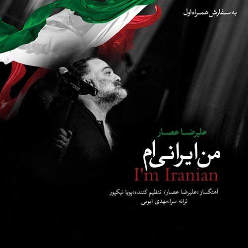 دانلود آهنگ جدید علیرضا عصار من ایرانی ام