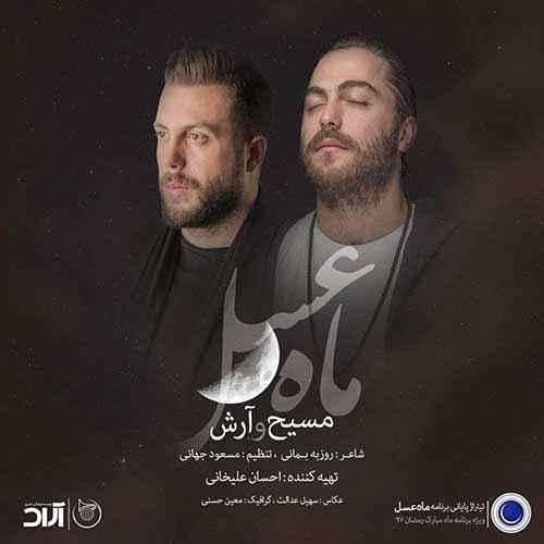 دانلود آهنگ جدید مسیح و آرش Ap ماه عسل ۹۷