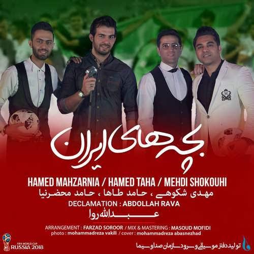 دانلود آهنگ جدید حامد محضرنیا بچه های ایران