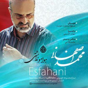 هوامو نداشتی اصفهانی