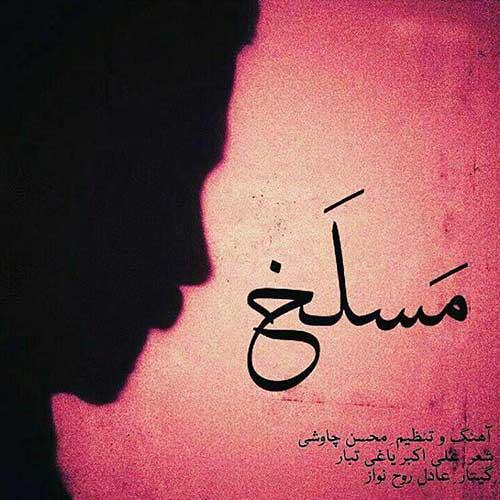 آهنگ محسن چاوشی مسلخ