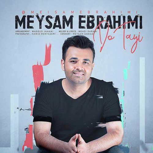 دانلود آهنگ جدید میثم ابراهیمی بذار جون بگیرم کنار تو دوتایی مون یکی بشیم