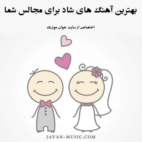 عروس چقدر قشنگه حامد قرایی